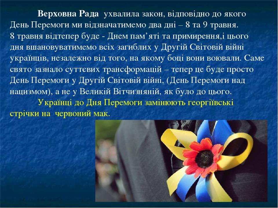 Верховна Рада ухвалила закон, відповідно до якого День Перемоги ми відзначатимемо два дні – 8 та 9 травня. 8 травня відтепер буде - Днем пам'яті та...