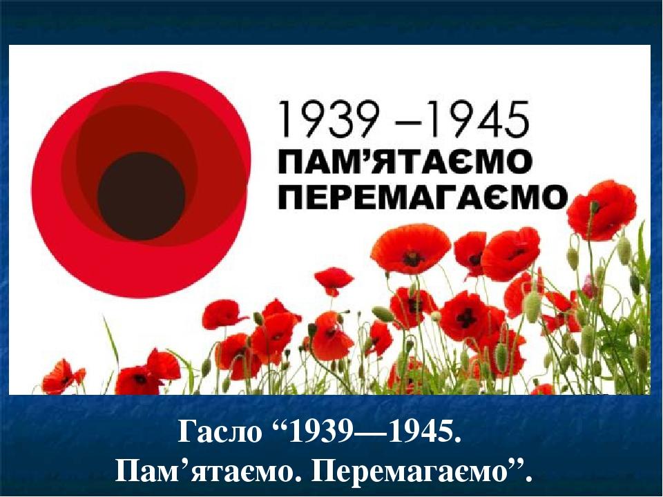 """Гасло """"1939—1945. Пам'ятаємо. Перемагаємо""""."""