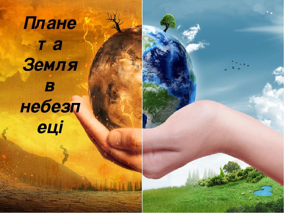 Планета Земля в небезпеці