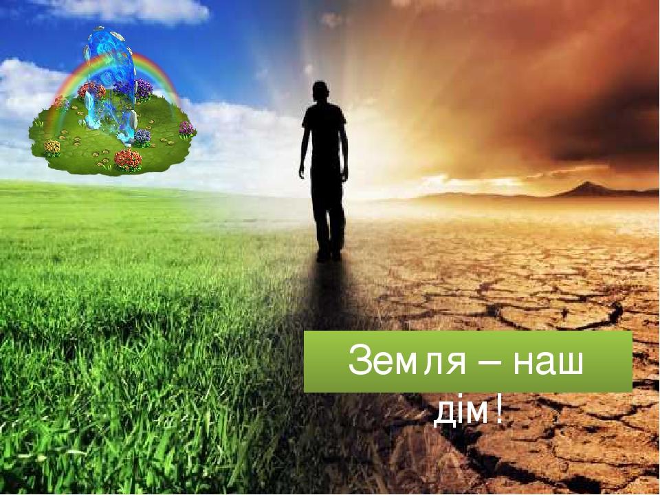 Земля – наш дім!