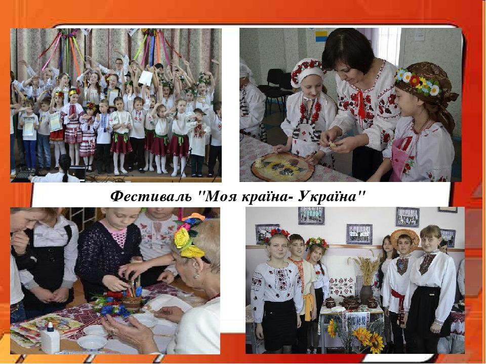 """Фестиваль """"Моя країна- Україна"""""""