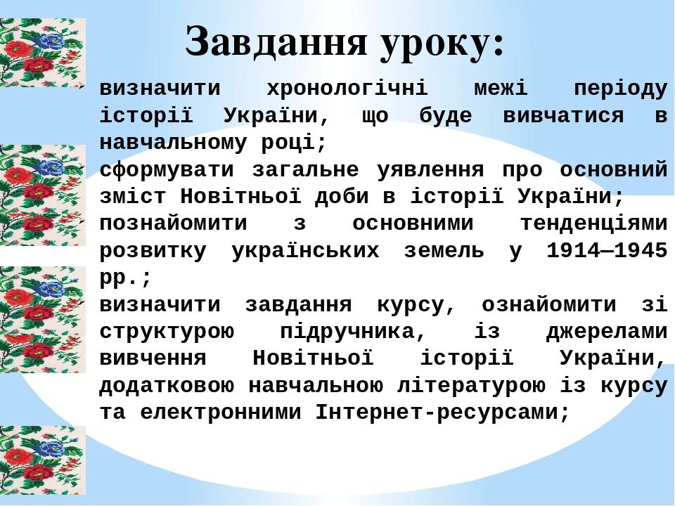 Завдання уроку: визначити хронологічні межі періоду історії України, що буде вивчатися в навчальному році; сформувати загальне уявлення про основни...