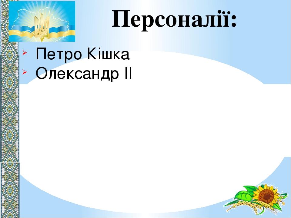 Персоналії: Петро Кішка Олександр ІІ