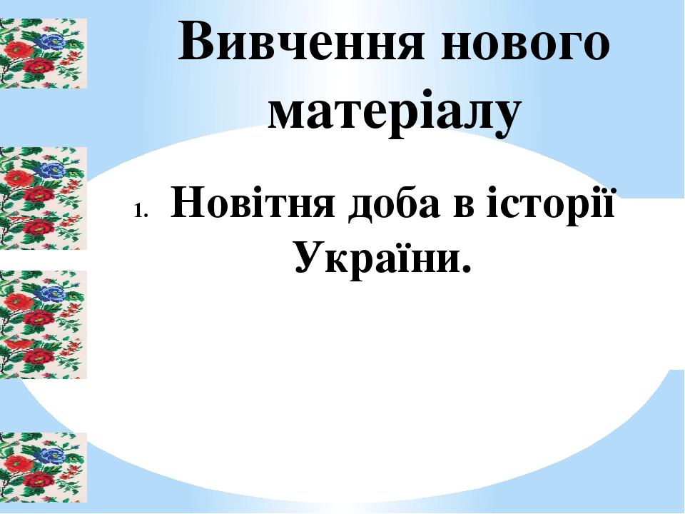 Вивчення нового матеріалу Новітня доба в історії України.