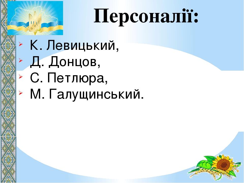 Персоналії: К. Левицький, Д. Донцов, С. Петлюра, М. Галущинський.
