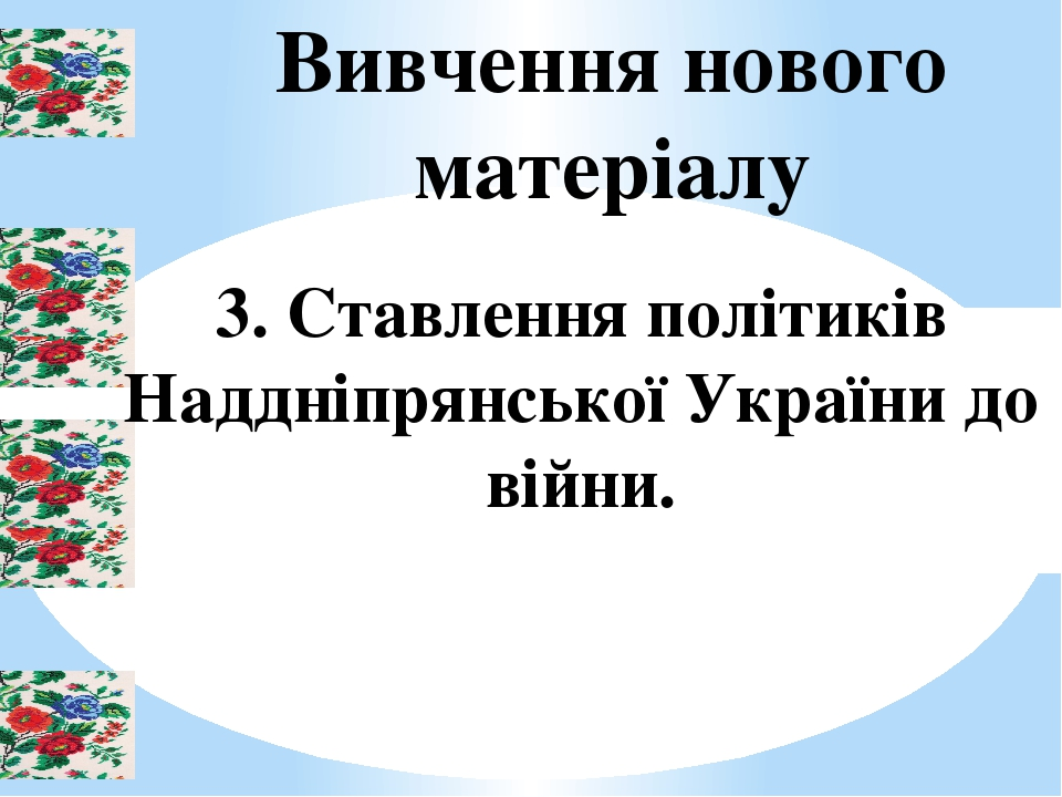 Вивчення нового матеріалу 3. Ставлення політиків Наддніпрянської України до війни.