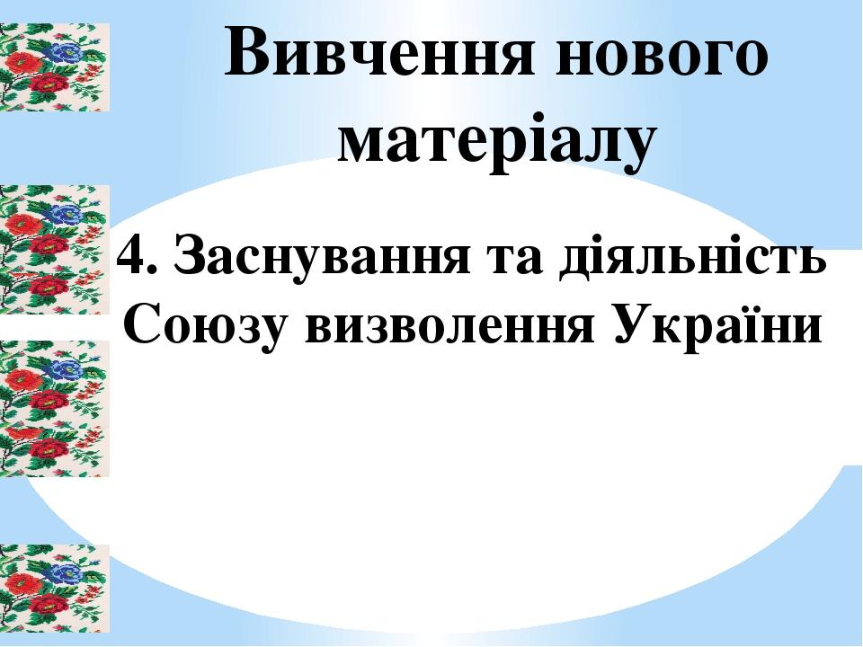 Вивчення нового матеріалу 4. Заснування та діяльність Союзу визволення України