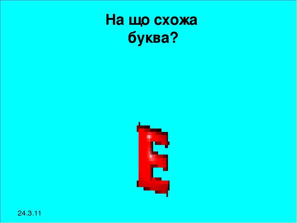 24.3.11 На що схожа буква?