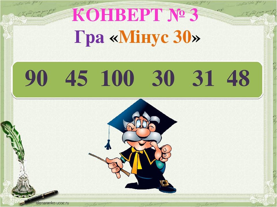 КОНВЕРТ № 3 Гра «Мінус 30» 90 45 100 30 31 48