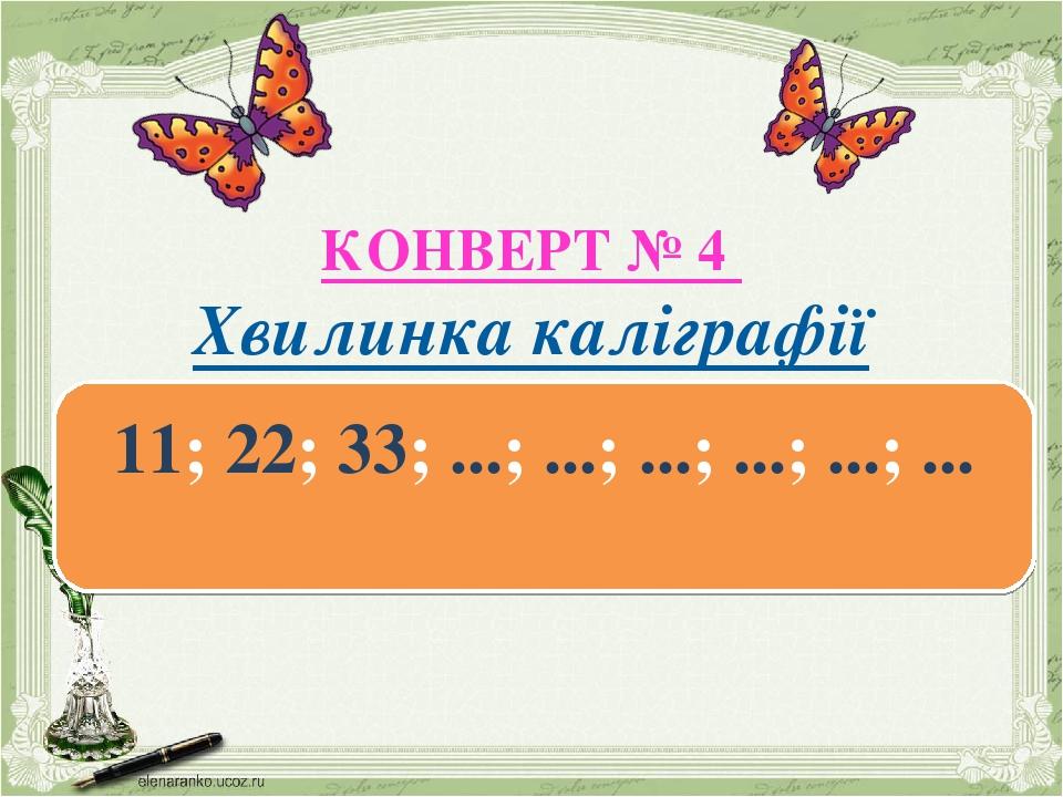 КОНВЕРТ № 4 Хвилинка каліграфії 11; 22; 33; ...; ...; ...; ...; ...; ...