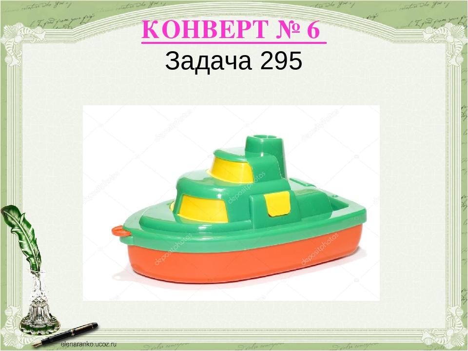 КОНВЕРТ № 6 Задача 295