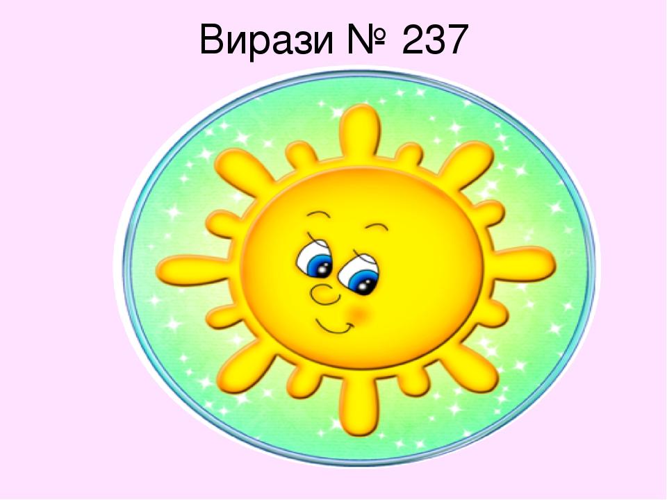 Вирази № 237