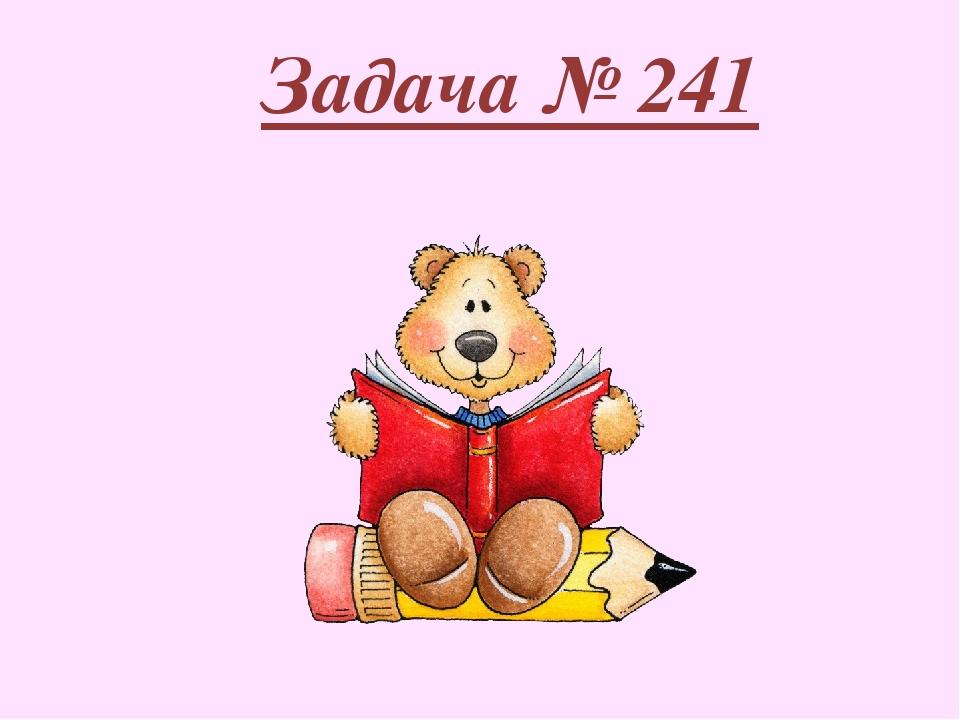 Задача № 241