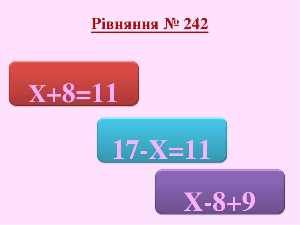 Рівняння № 242