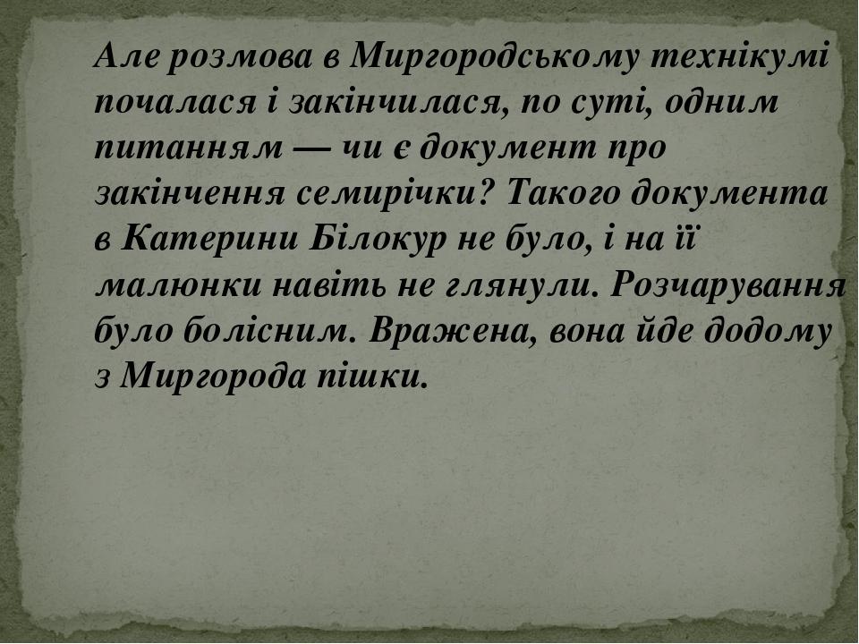 Але розмова в Миргородському технікумі почалася і закінчилася, по суті, одним питанням — чи є документ про закінчення семирічки? Такого документа в...
