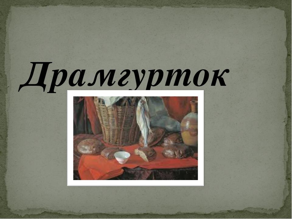 Драмгурток