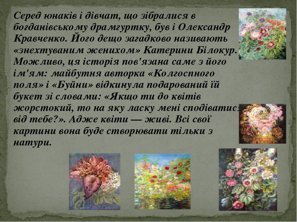 Серед юнаків і дівчат, що зібралися в богданівському драмгуртку, був і Олександр Кравченко. Його дещо загадково називають «знехтуваним женихом» Кат...