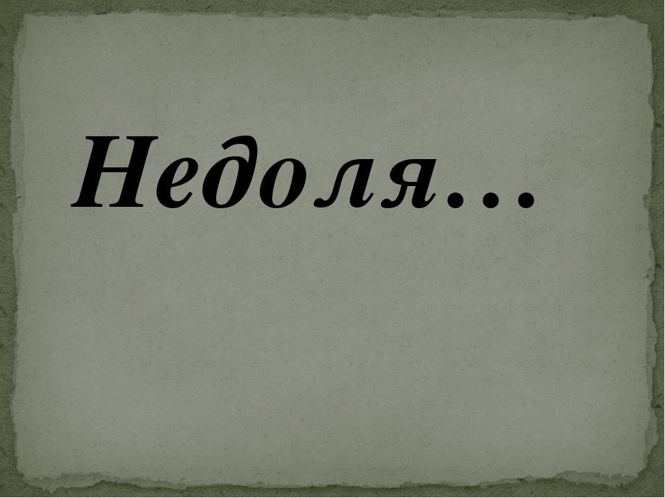 Недоля…