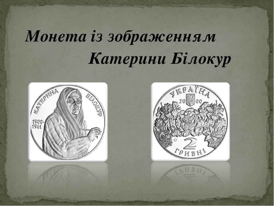 Монета із зображенням Катерини Білокур