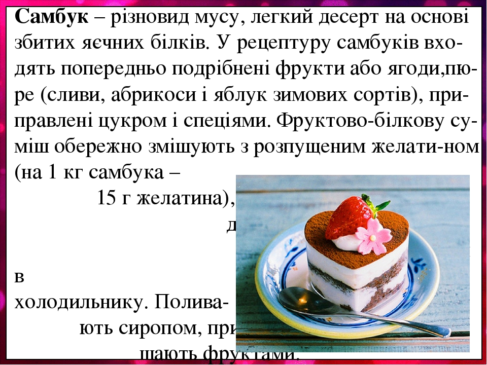 Самбук – різновид мусу, легкий десерт на основі збитих яєчних білків. У рецептуру самбуків вхо-дять попередньо подрібнені фрукти або ягоди,пю- ре (...