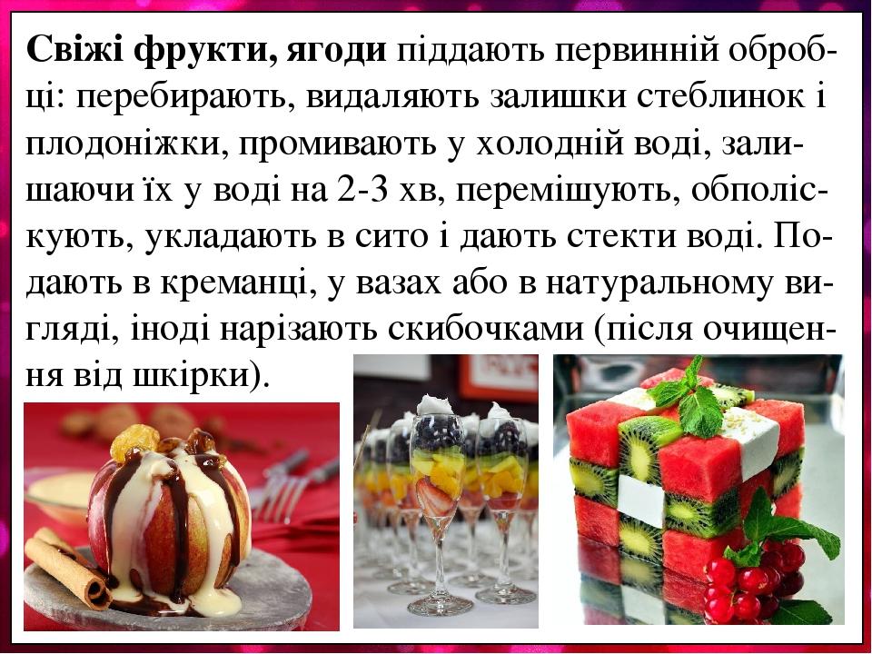 Свіжі фрукти, ягоди піддають первинній оброб-ці: перебирають, видаляють залишки стеблинок і плодоніжки, промивають у холодній воді, зали-шаючи їх у...