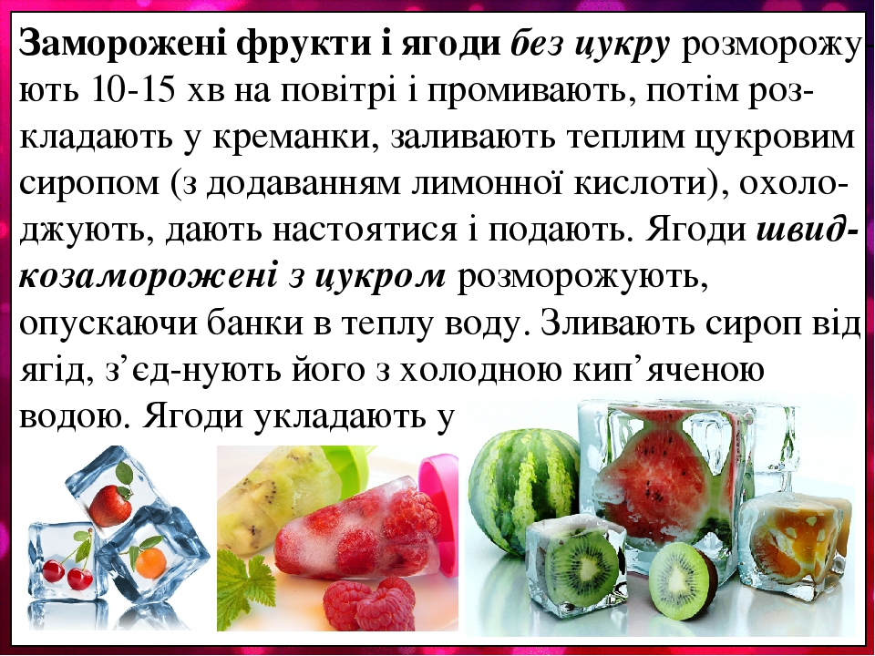 Заморожені фрукти і ягоди без цукру розморожу-ють 10-15 хв на повітрі і промивають, потім роз-кладають у креманки, заливають теплим цукровим сиропо...