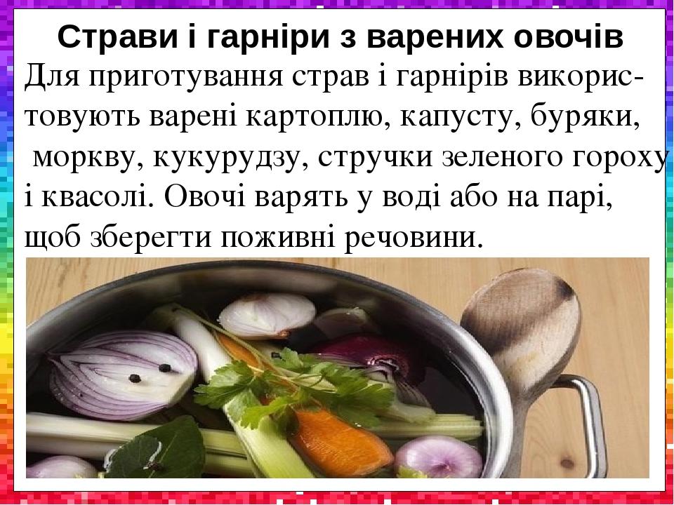 Для приготування страв і гарнірів викорис- товують варені картоплю, капусту, буряки, моркву, кукурудзу, стручки зеленого гороху і квасолі. Овочі ва...