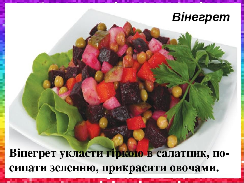 Зварити моркву, картоплю та буряк. Овочі охолодити. Почистити від шкірки. Квашену капус- ту віджати, огірки промити. Овочі нарізати кубиками, цибул...