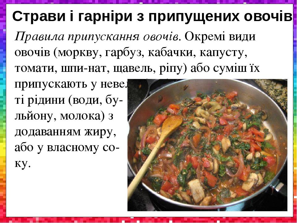 Страви і гарніри з припущених овочів Правила припускання овочів. Окремі види овочів (моркву, гарбуз, кабачки, капусту, томати, шпи-нат, щавель, ріп...