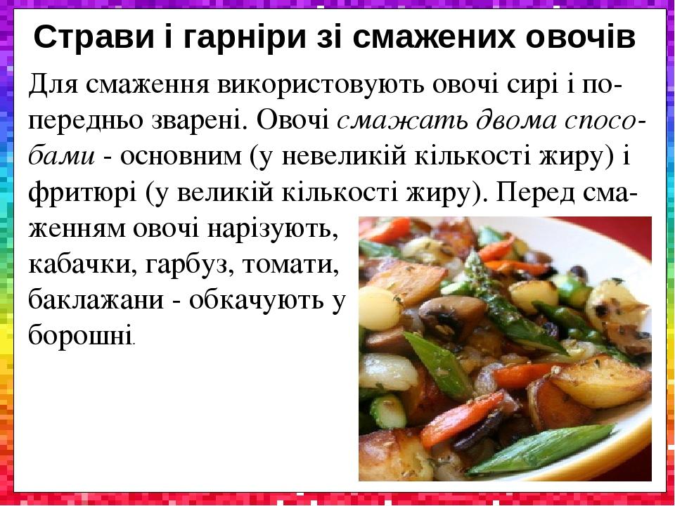 Страви і гарніри зі смажених овочів Для смаження використовують овочі сирі і по-передньо зварені. Овочі смажать двома спосо-бами - основним (у неве...