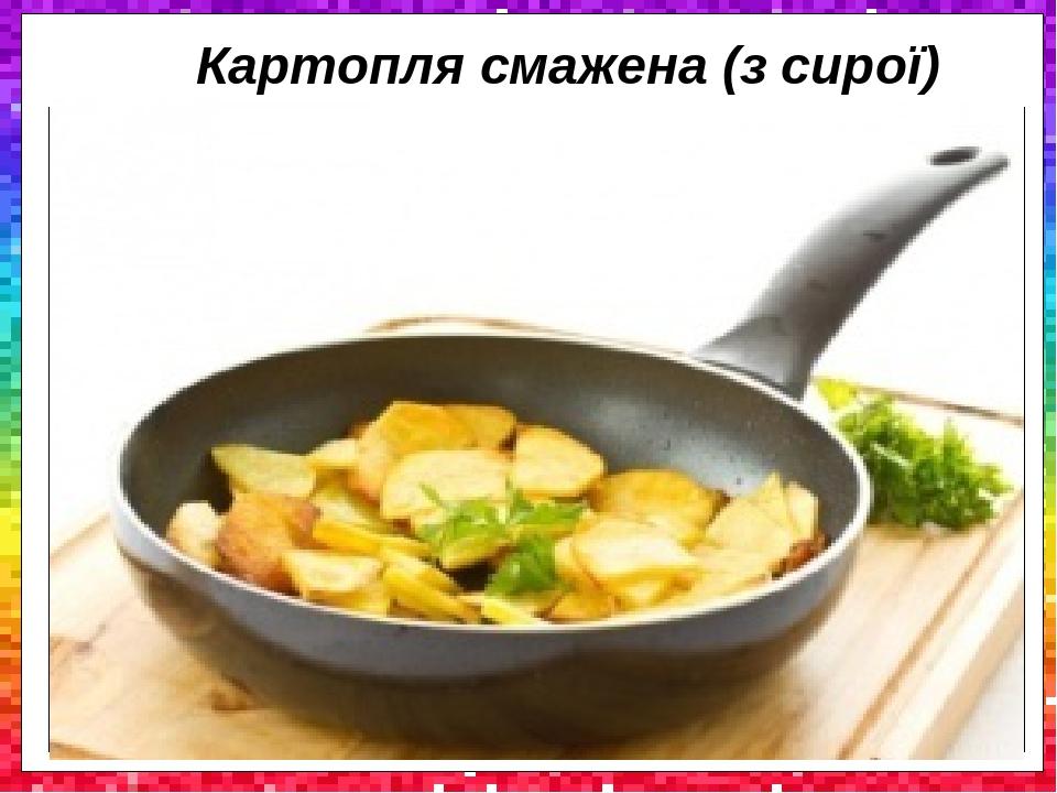 Картопля смажена (з сирої) Назвасировини Брутто, г Нетто, г картопля 483 362 кулінарний жир 25 25 маргарин столовий 10 10 або сметана 20 20 Вихід -...