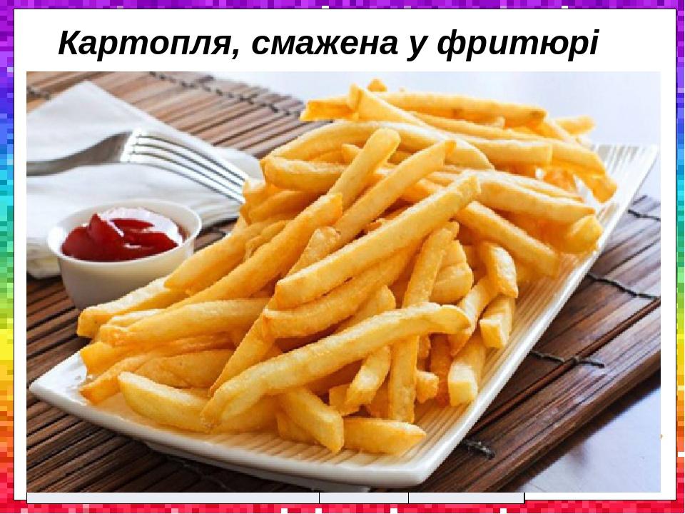 Картопля, смажена у фритюрі Назвасировини Брутто, г Нетто, г картоплясоломкою, стружкою 500 375 жиртвариннийабооліярослинна 33 33 Вихід - 150