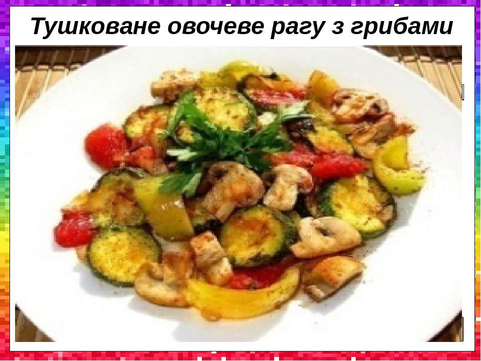 Тушковане овочеве рагу з грибами