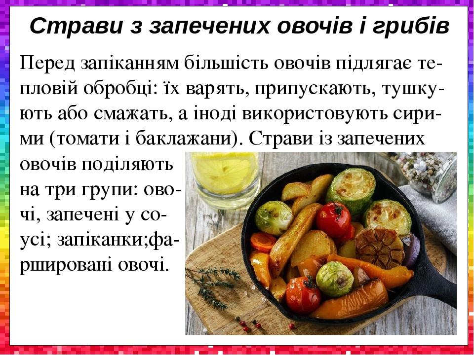 Страви з запечених овочів і грибів Перед запіканням більшість овочів підлягає те-пловій обробці: їх варять, припускають, тушку-ють або смажать, а і...