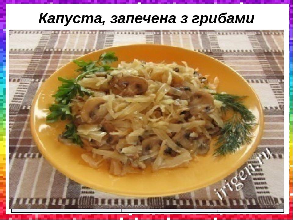 Капуста, запечена з грибами Назвасировини Брутто, г Нетто, г капустабілоголовасвіжа 126 101 грибибілісвіжі 53 40 абобілісушені 10 10 жиртвариннийто...