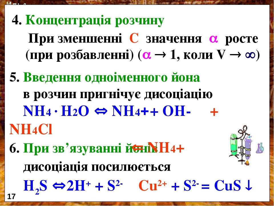 6. При зв'язуванні йонів При зменшенні С значення  росте (при розбавленні) (  1, коли V  ) 4. Концентрація розчину 5. Введення одноіменного йо...