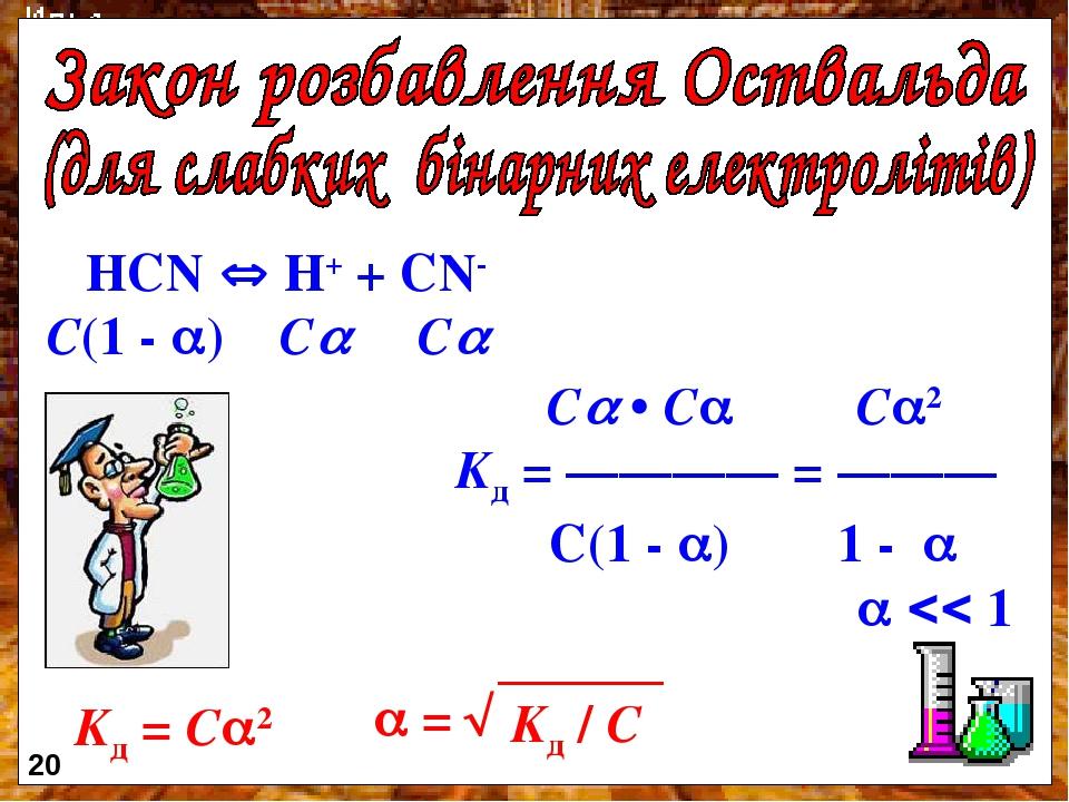 HCN  H+ + CN- С(1 - ) С С С • С С2 Kд = ———— = ——— C(1 - ) 1 -    1 Kд = C2 20