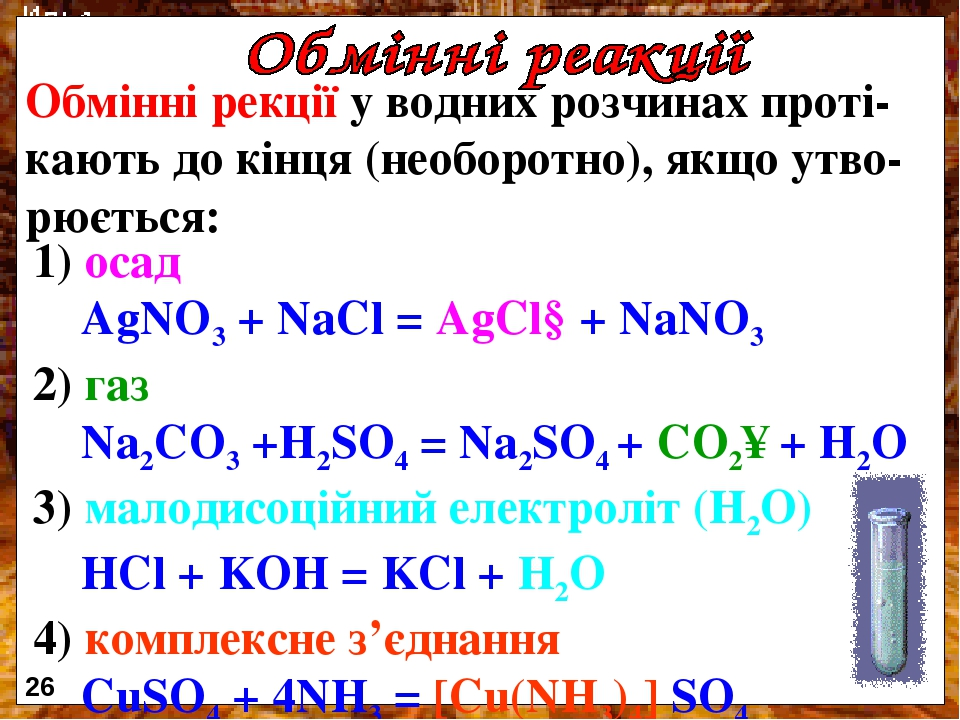 1) осад AgNO3 + NaCl = AgCl↓+ NaNO3 2) газ Na2CO3 +H2SO4 = Na2SO4 + CO2↑+ H2O 3) малодисоційний електроліт (H2O) HCl + KOH = KCl + H2O 4) комплексн...