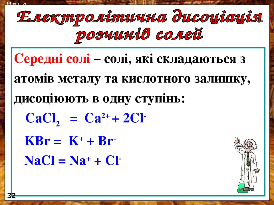 Середні солі – солі, які складаються з атомів металу та кислотного залишку, дисоціюють в одну ступінь: CaCl2  = Ca2+ + 2Cl- KBr = K+ + Br- NaCl =...
