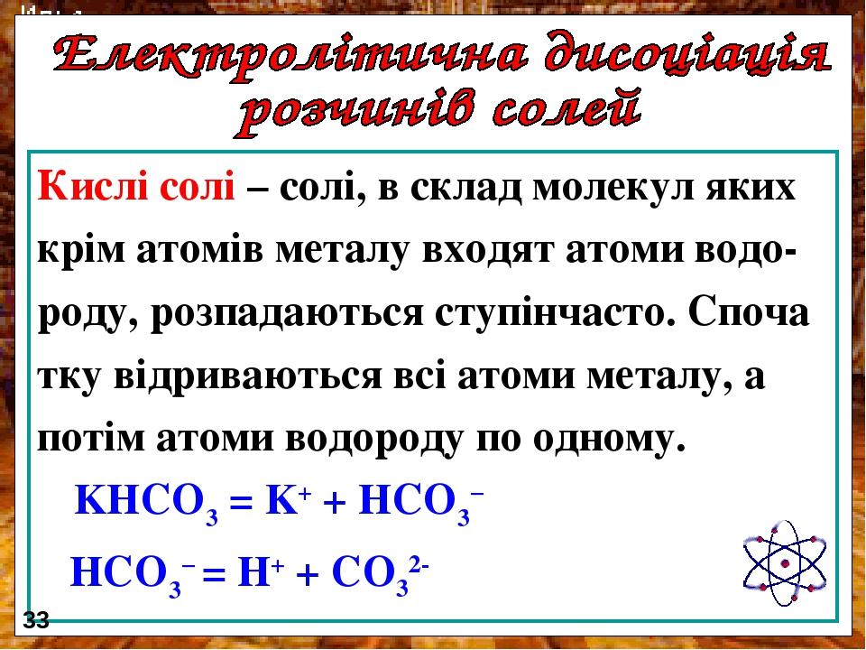 Кислі солі – солі, в склад молекул яких крім атомів металу входят атоми водо- роду, розпадаються ступінчасто. Споча тку відриваються всі атоми мета...