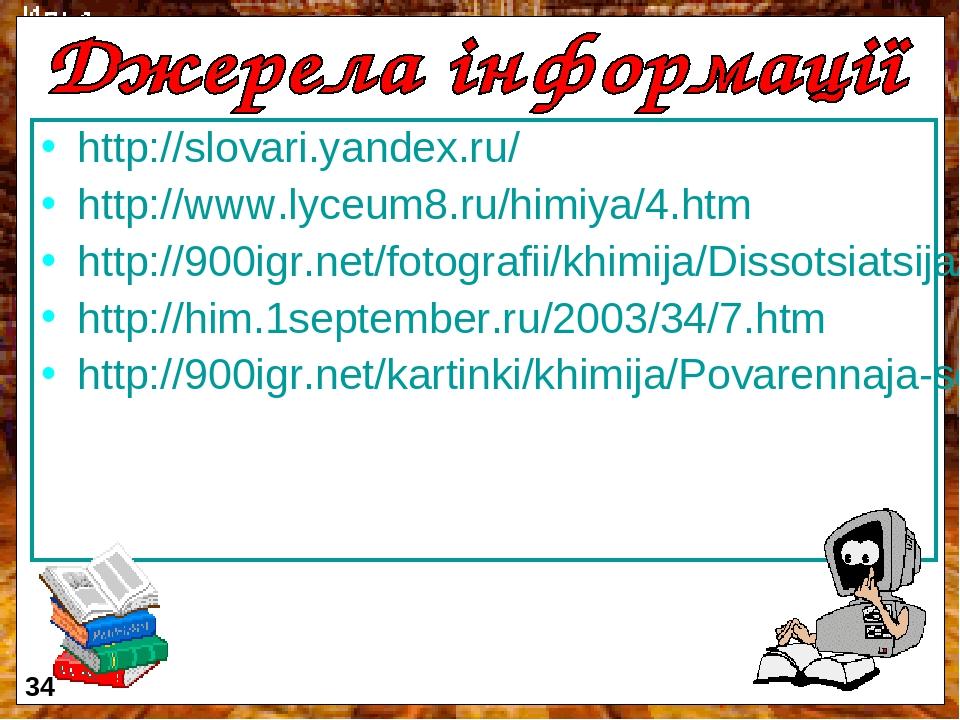 http://slovari.yandex.ru/ http://www.lyceum8.ru/himiya/4.htm http://900igr.net/fotografii/khimija/Dissotsiatsija/010-Mekhanizm-dissotsiatsii-vesche...