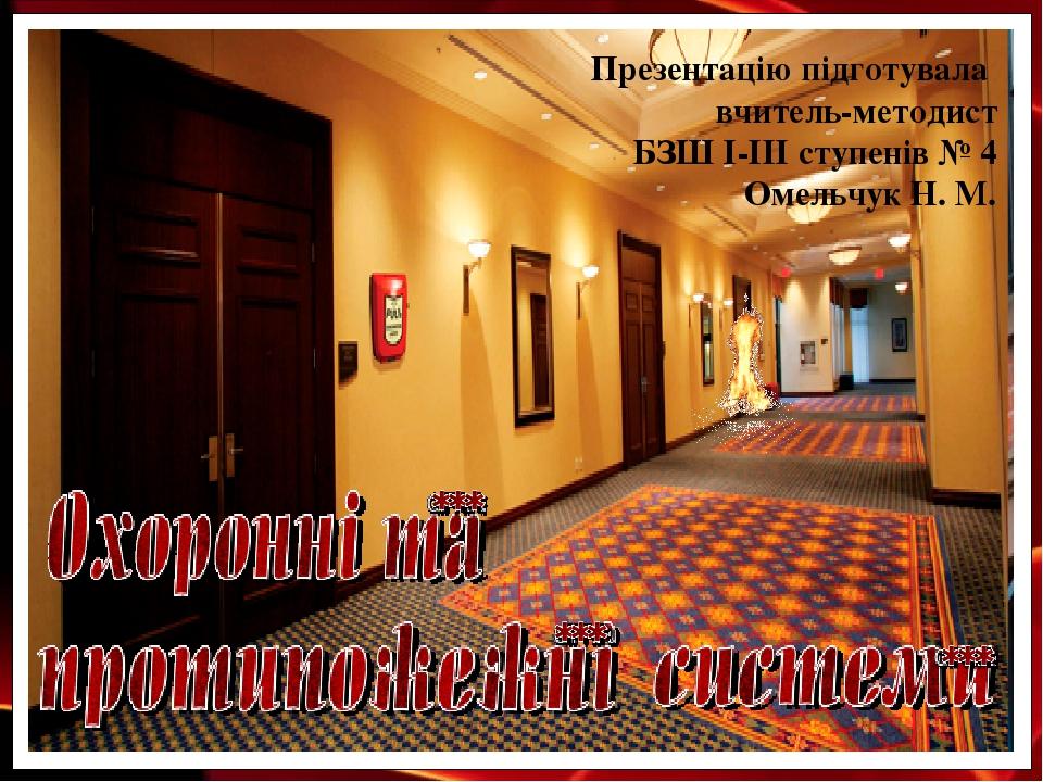 Презентацію підготувала вчитель-методист БЗШ І-ІІІ ступенів № 4 Омельчук Н. М.