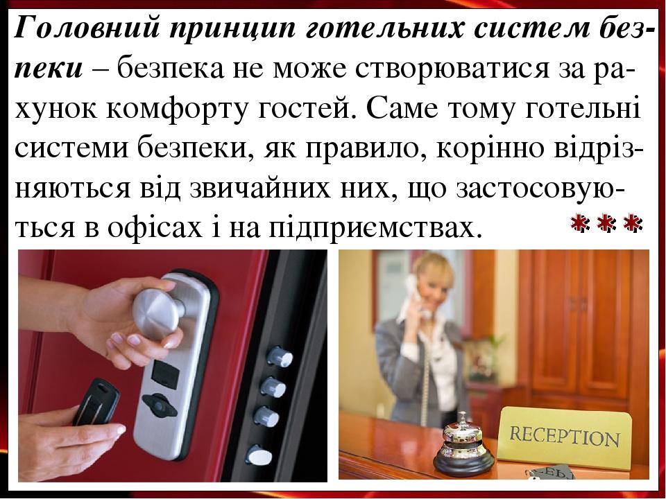 Головний принцип готельних систем без-пеки – безпека не може створюватися за ра-хунок комфорту гостей. Саме тому готельні системи безпеки, як прави...