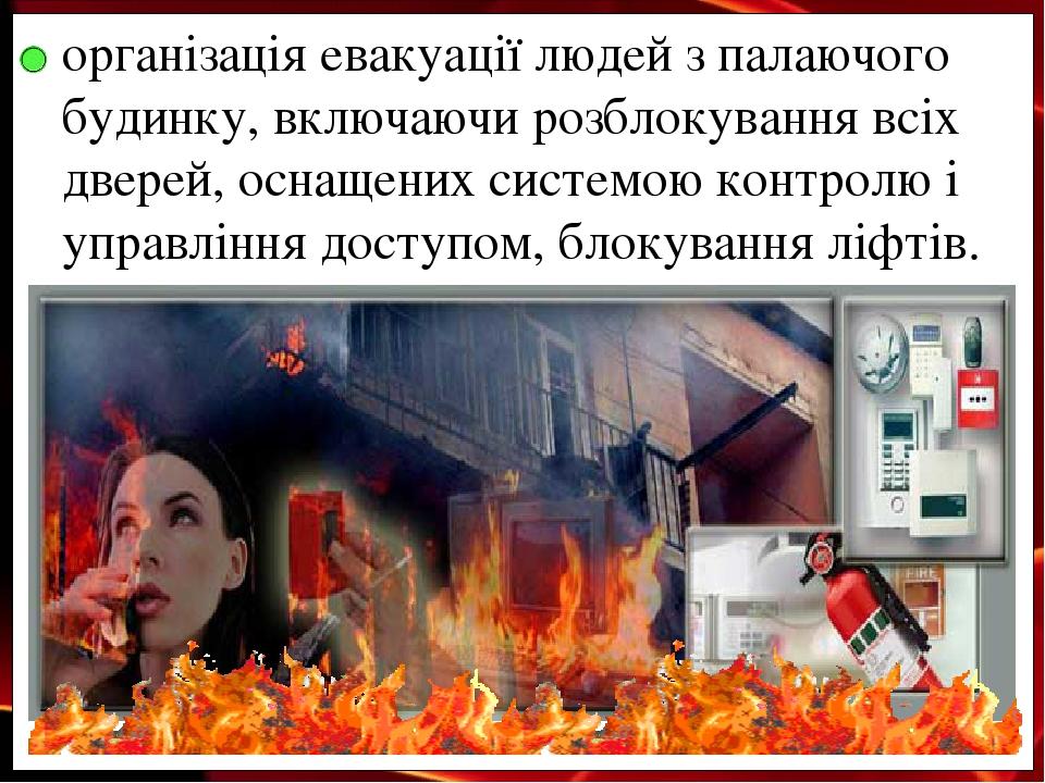 організація евакуації людей з палаючого будинку, включаючи розблокування всіх дверей, оснащених системою контролю і управління доступом, блокування...