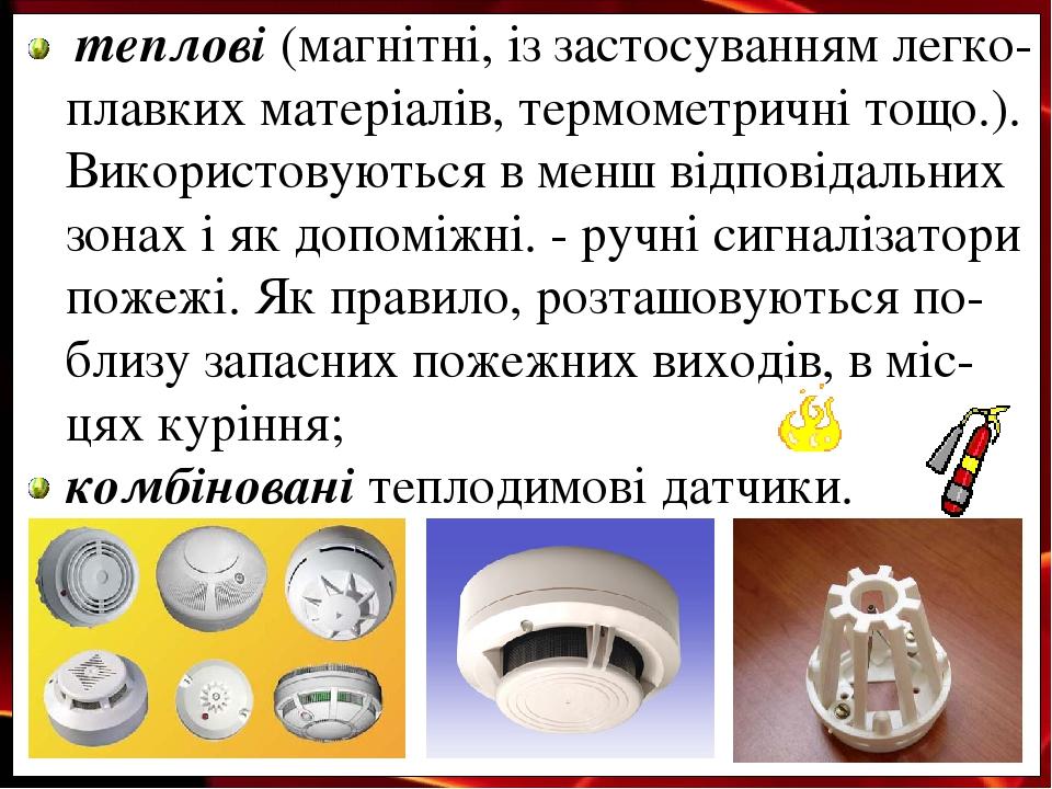 теплові (магнітні, із застосуванням легко- плавких матеріалів, термометричні тощо.). Використовуються в менш відповідальних зонах і як допоміжні. -...