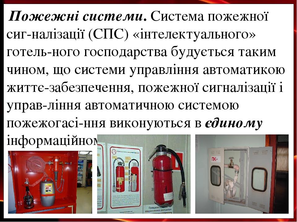 Пожежні системи. Система пожежної сиг-налізації (СПС) «інтелектуального» готель-ного господарства будується таким чином, що системи управління авто...