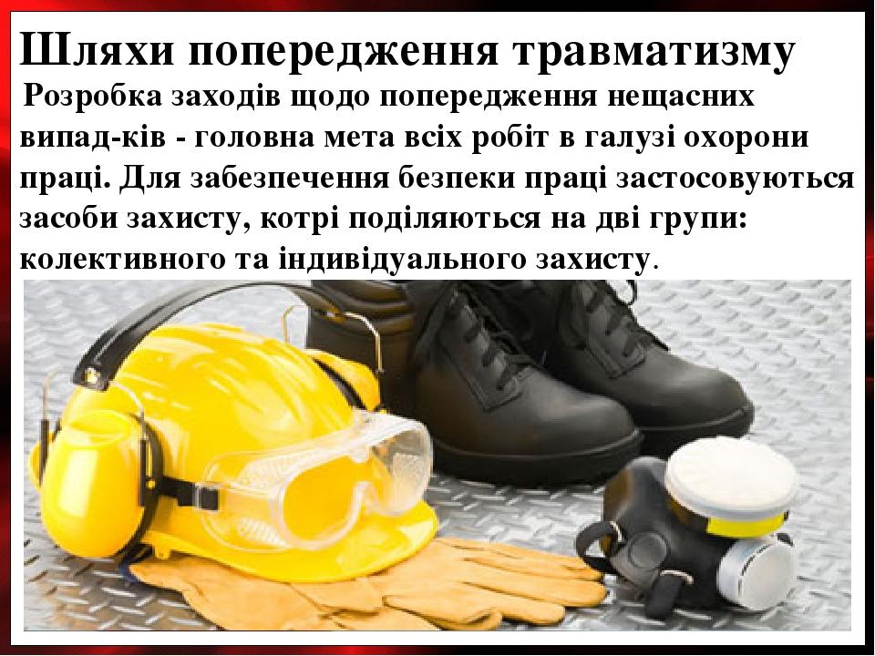 Розробка заходів щодо попередження нещасних випад-ків - головна мета всіх робіт в галузі охорони праці. Для забезпечення безпеки праці застосовуют...
