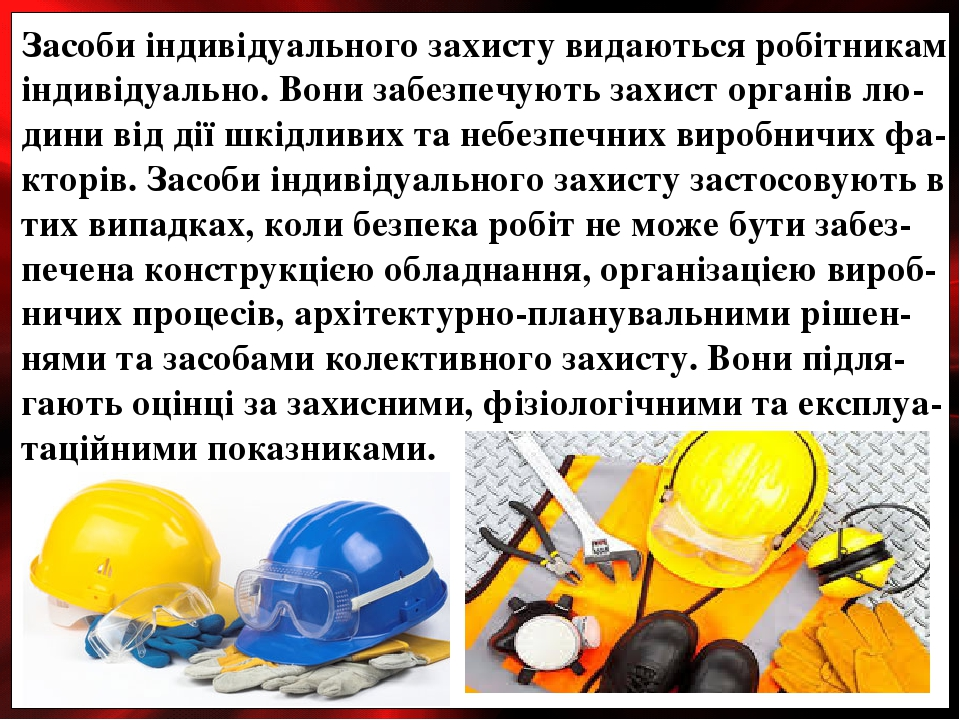 Засоби індивідуального захисту видаються робітникам індивідуально. Вони забезпечують захист органів лю-дини від дії шкідливих та небезпечних виробн...