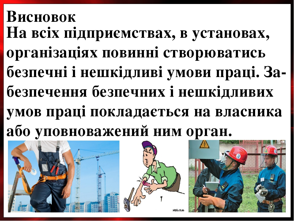 Висновок На всіх підприємствах, в установах, організаціях повинні створюватись безпечні і нешкідливі умови праці. За-безпечення безпечних і нешкідл...