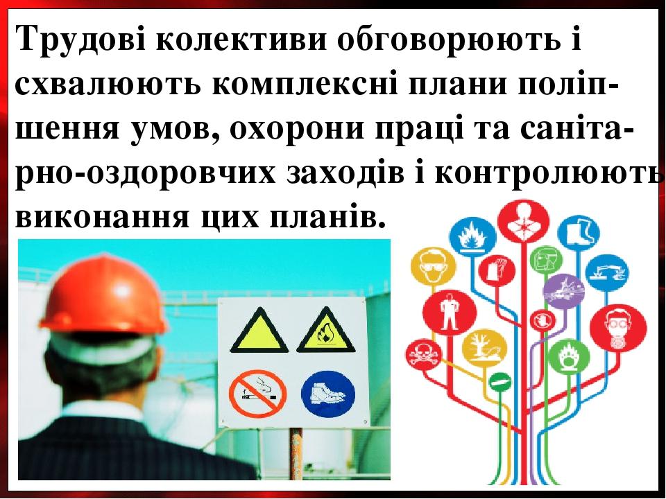 Трудові колективи обговорюють і схвалюють комплексні плани поліп-шення умов, охорони праці та саніта-рно-оздоровчих заходів і контролюють виконання...